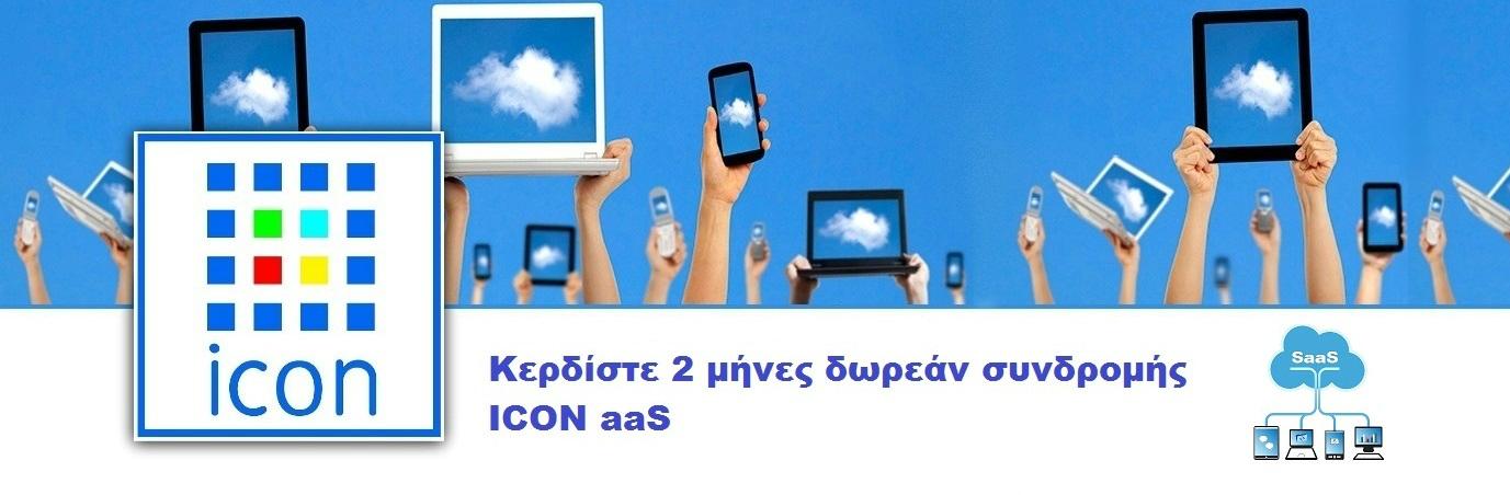Grafimedia Κερδίστε 2 μήνες δωρεάν συνδρομής ICON aaS