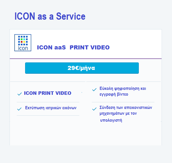 Icon Print Video aaS Μηνιαία Συνδρομή
