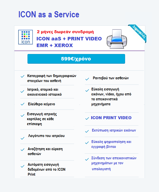ICON PRINT VIDEO + ICON EMR + XEROX PRINTER aas/year
