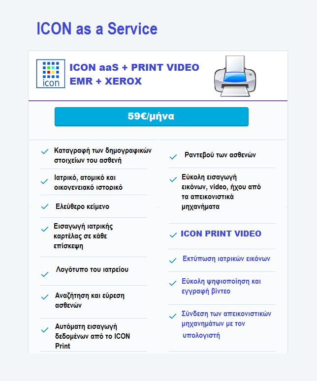 ICON PRINT VIDEO + ICON EMR + XEROX 8580 Printer aas/m