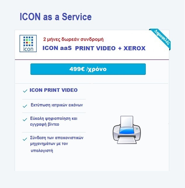 Icon Print Video aaS + XEROX 8580N Printer
