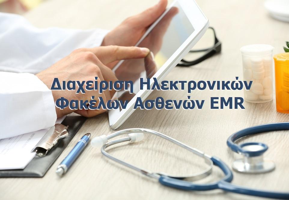 Διαχείριση Ηλεκτρονικών Φακέλων Ασθενών EMR