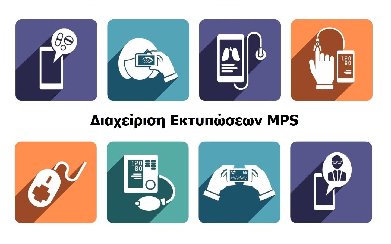 MPS Διαχείριση Εκτυπώσεων