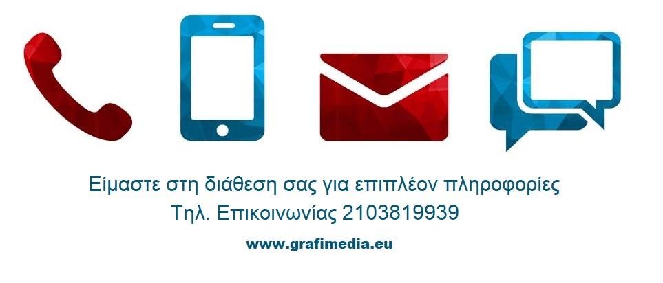 Επικοινωνήστε με την Grafimedia στο τηλέφωνο 2103919939