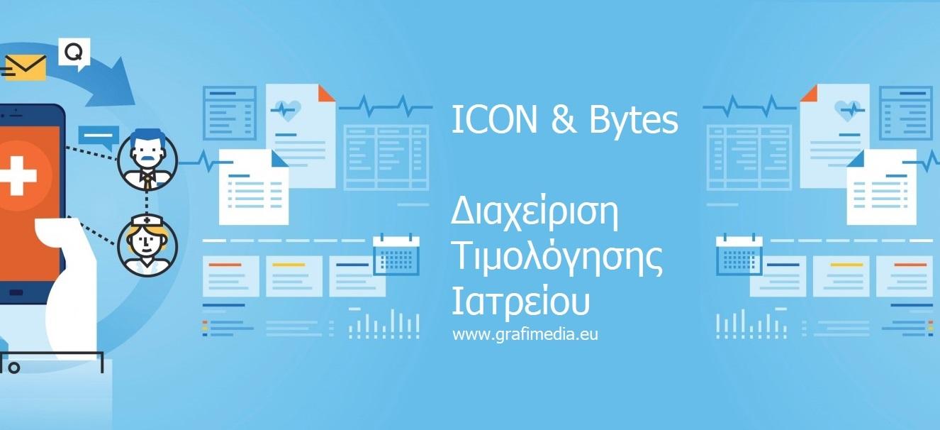 ICON & Bytes Διαχείριση Τιμολόγησης Ιατρείου