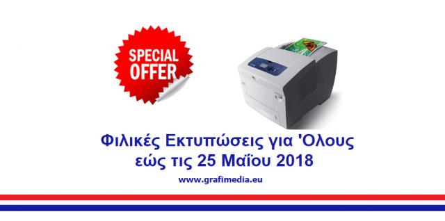 Φιλικές εκτυπώσεις για όλους εώς τις 25 Μαΐου 2018 με την αγορά του εκτυπωτή Xerox 8880DNM