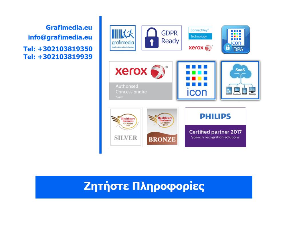 Ζητήστε Πληροφορίες από τη Grafimedia